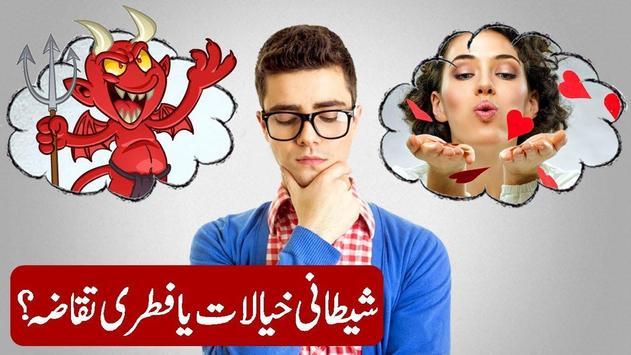 Teenagers Problems in World Urdu & Hindi poster