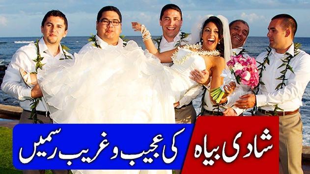 Weird Wedding Traditions In the World Hindi & Urdu screenshot 1