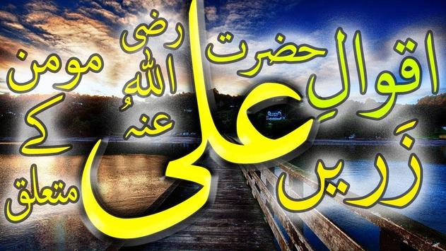 Hazrat Ali (R.A) Beautiful Quotes about Momen poster