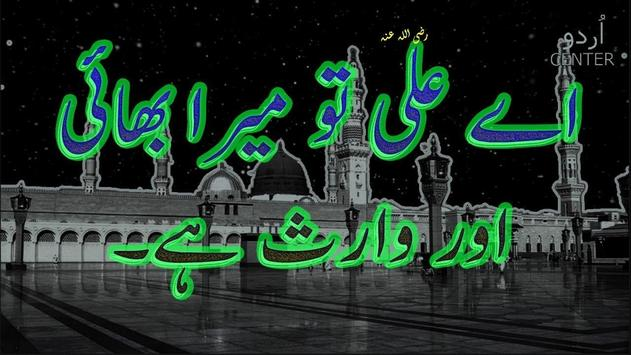 Aye Ali (R.A)Tu mera Bhai aur Waris Hai urdu waqia poster