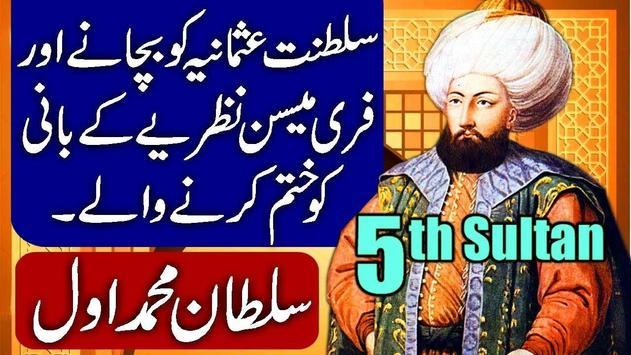 5th Ruler of Saltanat e Usmania Hindi & Urdu poster