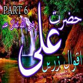 Aqwal e Zareen of Hazrat Ali icon