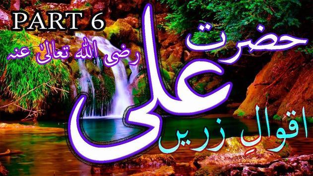 Aqwal e Zareen of Hazrat Ali poster