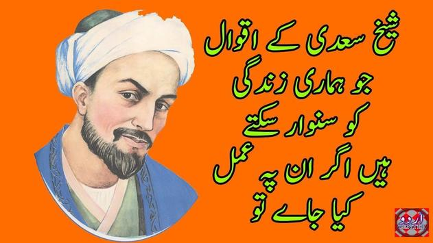 The most precious urdu quotations by Sheikh Saadi poster