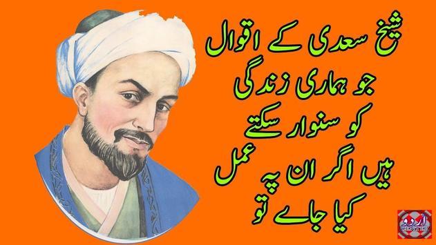 The most precious urdu quotations by Sheikh Saadi apk screenshot