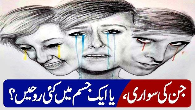 Mysterious Facts of Multiple Personality Urdu apk screenshot