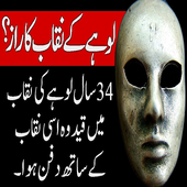 Secret of The Man In The Iron Mask. Hindi & Urdu icon