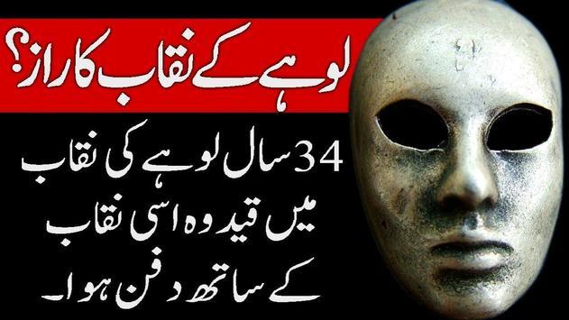 Secret of The Man In The Iron Mask. Hindi & Urdu apk screenshot