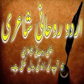 Soulful Urdu Poetry Roohani Shayeri icon