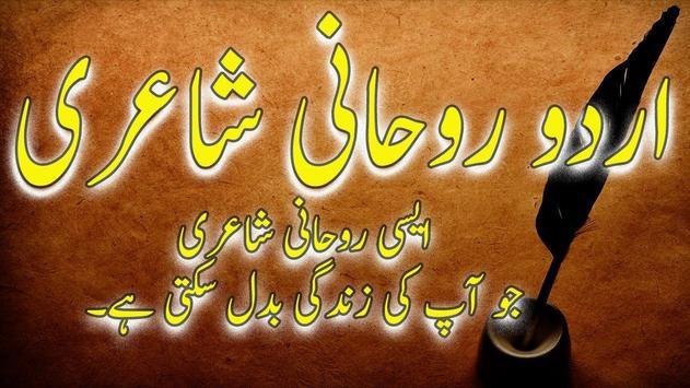 Soulful Urdu Poetry Roohani Shayeri poster