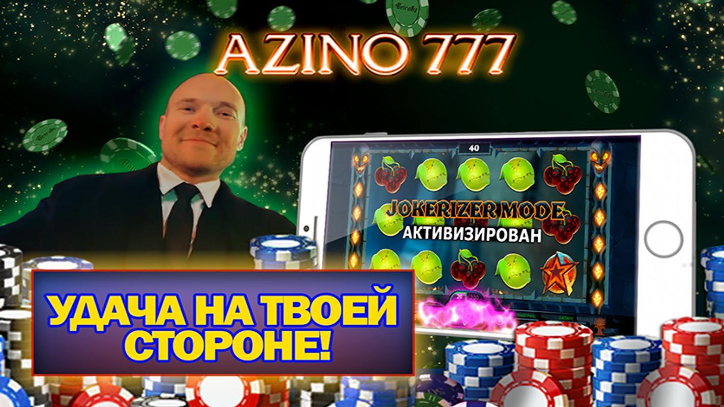 азино 777 автоматы