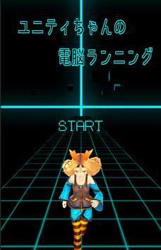 ユニティちゃんの電脳ランニング poster
