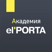 Академия elPorta icon
