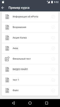 Академия elPorta screenshot 1