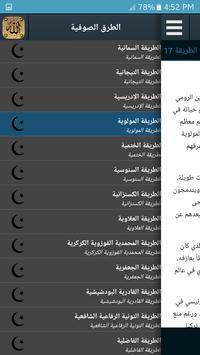 الطرق الصوفية   التصوف screenshot 1