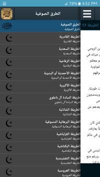 الطرق الصوفية   التصوف screenshot 2
