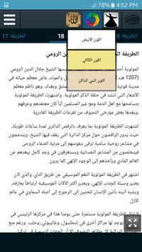 الطرق الصوفية   التصوف screenshot 5