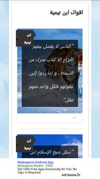 اقوال شيخ الاسلام ابن تيمية poster