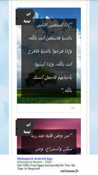 اقوال شيخ الاسلام ابن تيمية screenshot 1