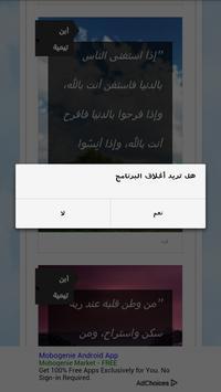اقوال شيخ الاسلام ابن تيمية screenshot 2