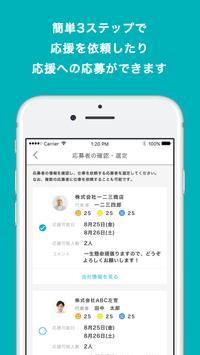 左助 apk screenshot