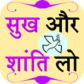 sukh or shanti lo icon