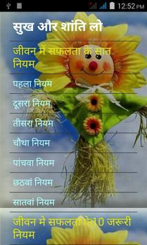 sukh or shanti lo poster