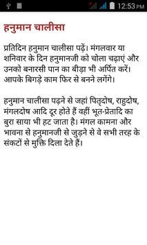 sukh or shanti lo apk screenshot