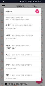 Notifyer 오유 screenshot 2
