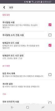 Notifyer 오유 screenshot 3
