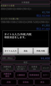電卓くん Black apk screenshot