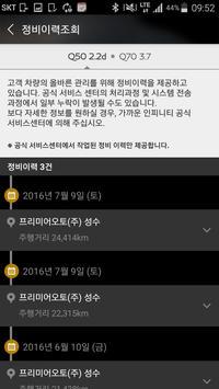 Infiniti Service apk screenshot