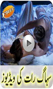 Dulhan ki Suhag Raat ki Videos poster
