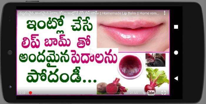 Beauty Tips Telugu screenshot 16