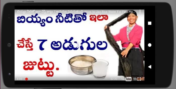 Beauty Tips Telugu screenshot 8