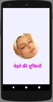 Facial Tips Hindi चेहरे की युक्तियाँ poster