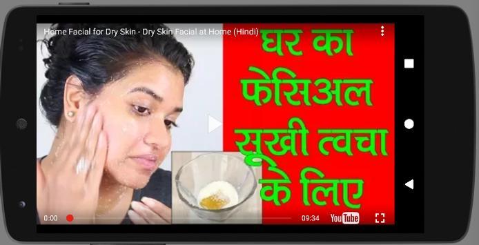 Facial Tips Hindi चेहरे की युक्तियाँ screenshot 16
