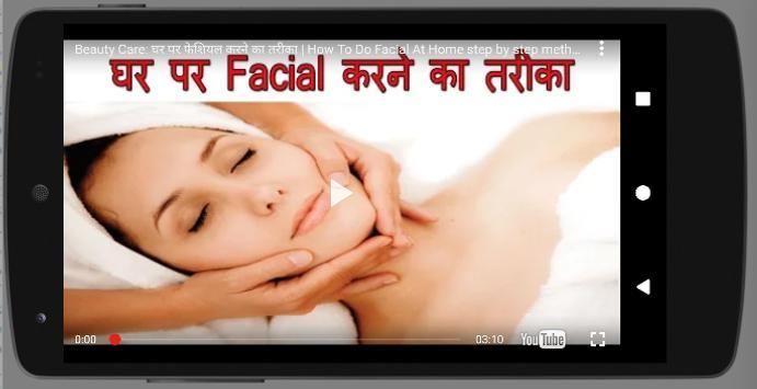 Facial Tips Hindi चेहरे की युक्तियाँ screenshot 1