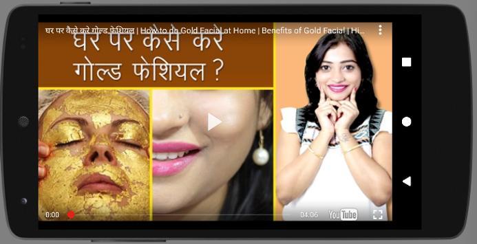 Facial Tips Hindi चेहरे की युक्तियाँ screenshot 2
