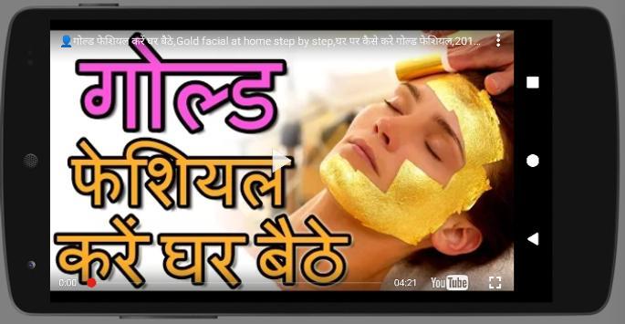Facial Tips Hindi चेहरे की युक्तियाँ screenshot 9