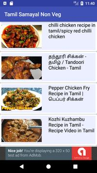 Tamil samayal non veg for android apk download tamil samayal non veg screenshot 14 forumfinder Gallery
