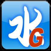 水神 icon