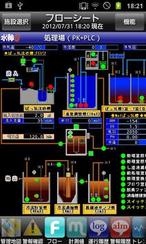 水神 apk screenshot