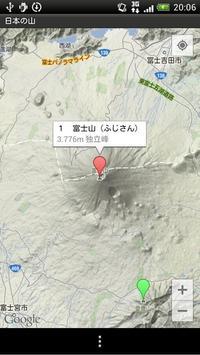 日本の山 poster