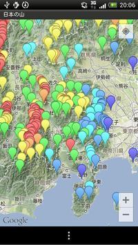 日本の山 screenshot 1
