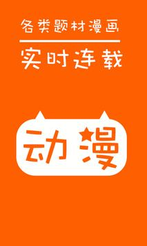 動漫の高清免費漫畫大全comic screenshot 2