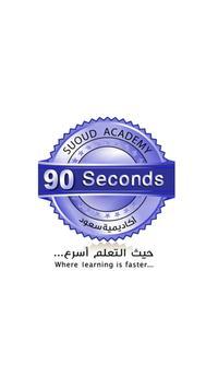 أكاديمية سعود  Suoud Academy poster