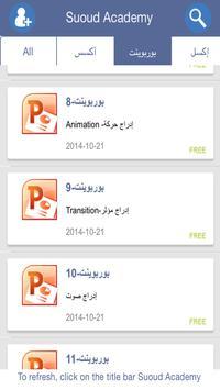 أكاديمية سعود  Suoud Academy screenshot 7