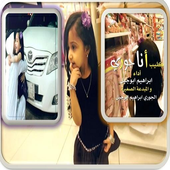 كليب انا جوري  قناة اطفال ومواهب icon