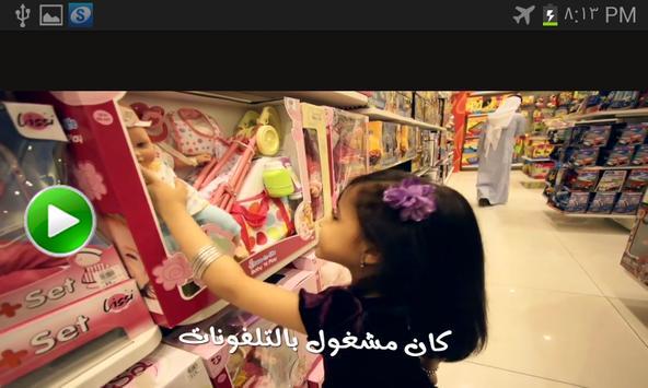 كليب انا جوري  قناة اطفال ومواهب screenshot 7